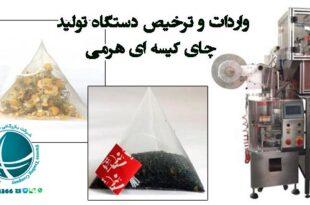 واردات دستگاه چای کیسه ای هرمی