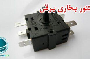 سلکتور بخاری برقی