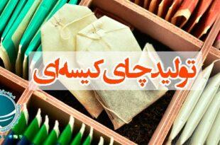 تولید چای کیسه ای