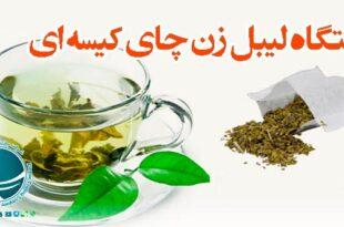 دستگاه لیبل زن چای کیسه ای