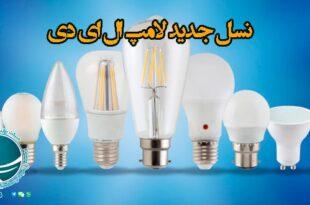 نسل جدید لامپ ال ای دی