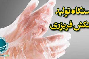 دستگاه تولید دستکش فریزری