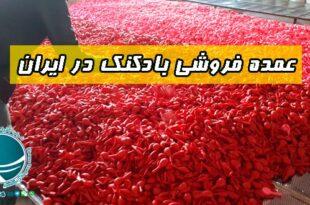 عمده فروشی بادکنک در ایران