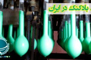 تولید بادکنک در ایران