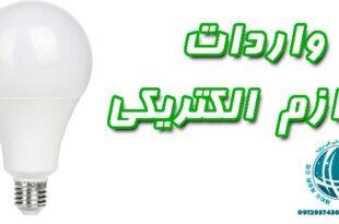 واردات لوازم الکتریکی