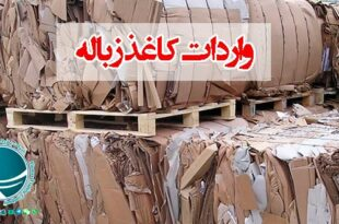 واردات کاغذ زباله
