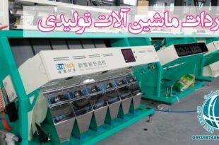 واردات ماشین آلات تولیدی
