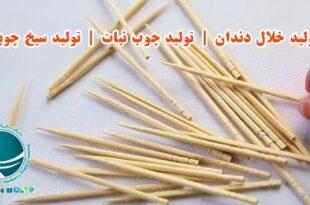 خط تولید خلال دندان | تولید چوب نبات | تولید سیخ چوبی | 09129374366