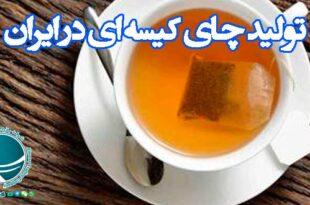 تولید چای کیسه ای در ایران