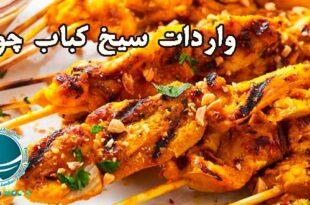 واردات سیخ کباب چوبی