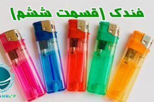 فندکهای برقی