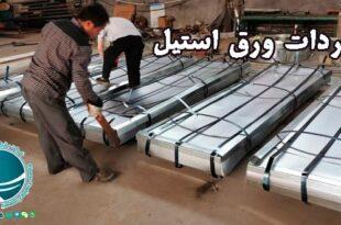واردات ورق استیل