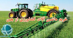 خرید ماشین آلات کشاورزی از چین