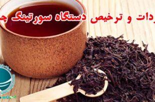 واردات و ترخیص دستگاه سورتینگ چای