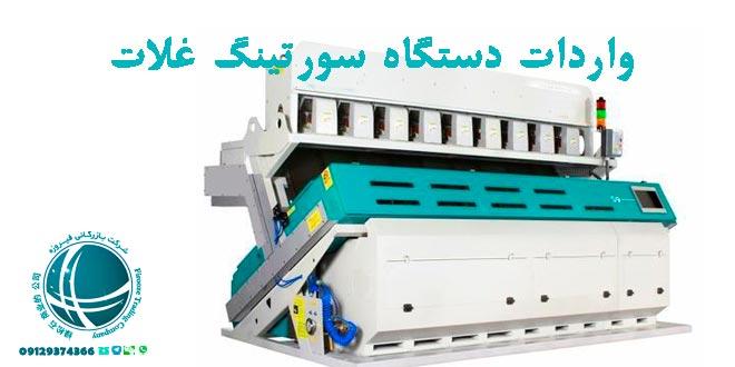 واردات دستگاه سورتینگ غلات