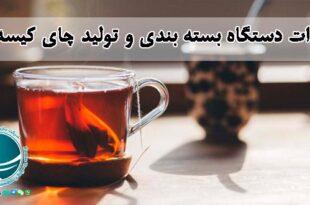 واردات دستگاه بسته بندی و تولید چای کیسه ای