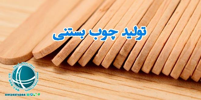تولید چوب بستنی