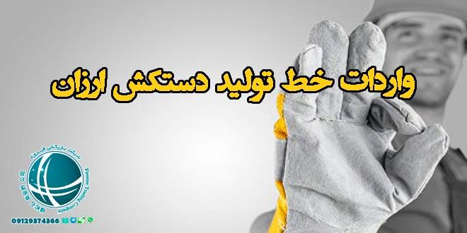واردات خط تولید دستکش ارزان