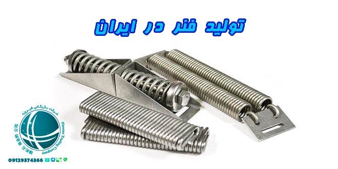 تولید فنر در ایران
