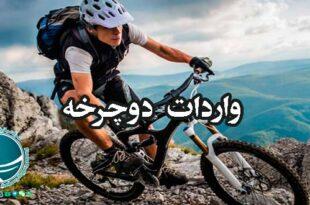 واردات دوچرخه