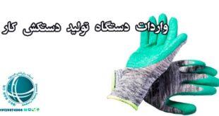 واردات دستگاه تولید دستکش کار