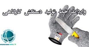 واردات خط تولید دستکش کارگاهی