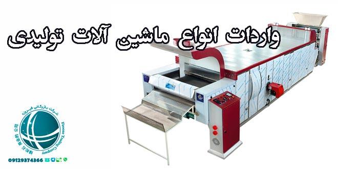 واردات انواع ماشین آلات تولیدی