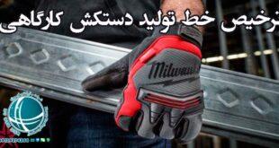 ترخیص خط تولید دستکش کارگاهی