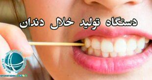 دستگاه تولید خلال دندان