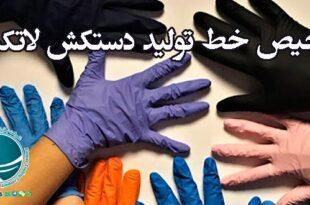ترخیص خط تولید دستکش لاتکس