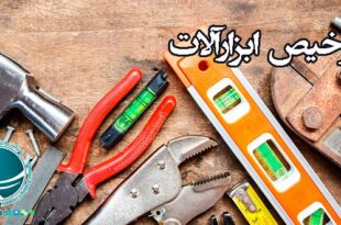ترخیص ابزارآلات