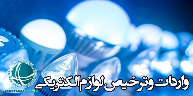 واردات و ترخیص لوازم الکتریکی