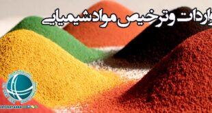 واردات و ترخیص مواد شیمیایی