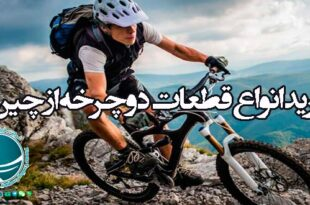 خرید انواع قطعات دوچرخه از چین