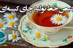 ترخیص خط تولید چای کیسه ای