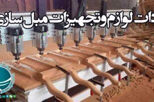 واردات لوازم و تجهیزات مبل سازی