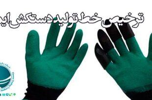 ترخیص خط تولید دستکش ایمنی