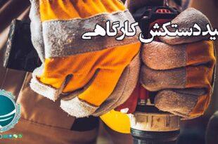 تولید دستکش کارگاهی