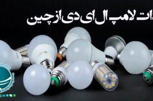 واردات لامپ ال ای دی از چین