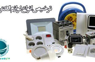 ترخیص انواع لوازم الکتریکی