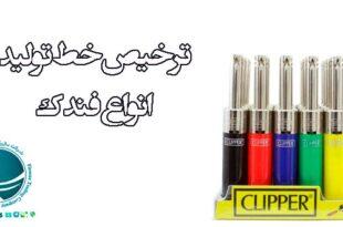 ترخیص خط تولید انواع فندک