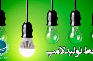 خط تولید لامپ